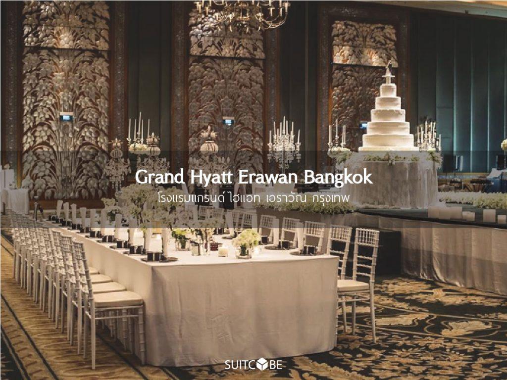 สถานที่จัดงานแต่ง ในฝัน พร้อมเรทราคาค่าแต่งงาน ละเอียดยิบโลก!! 4
