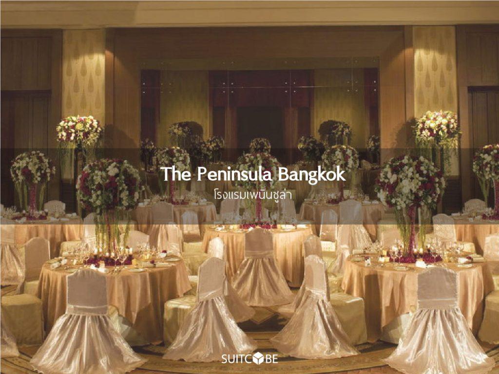 สถานที่จัดงานแต่ง ในฝัน พร้อมเรทราคาค่าแต่งงาน ละเอียดยิบโลก!! 7